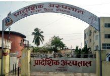 प्रादेशिक कोभिड अस्पताल जनकपुर